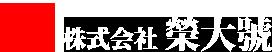 株式会社 榮大號